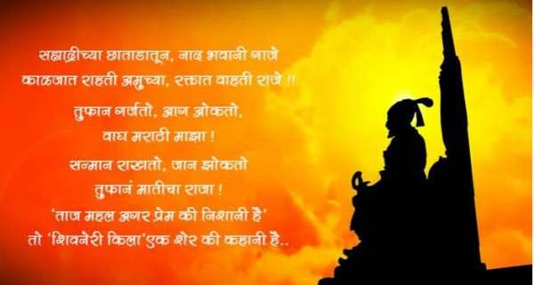 Shivaji Maharaj Jayanti Status in Marathi Language