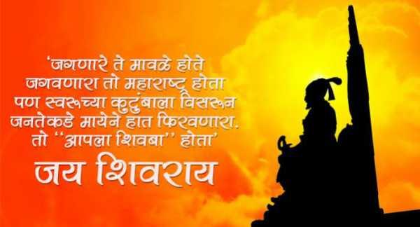 Shivaji jayanti status in marathi