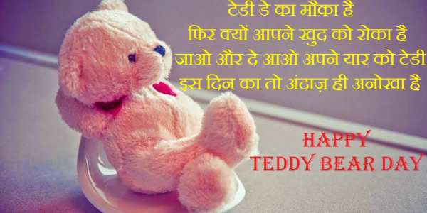 टेडी डे शायरी हिंदी 2018 - Teddy Bear Day Special Shayari SMS for girlfriend & boyfriend - Whatsapp & fb status