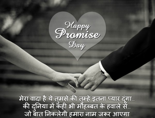 Whatsapp Status For Promise Day