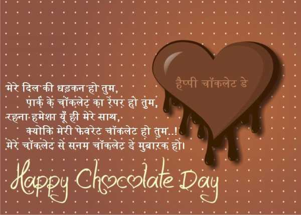 Chocolate Day image with shayri – चॉक्लेट डे pic