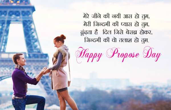 happy propose day shayari with Images