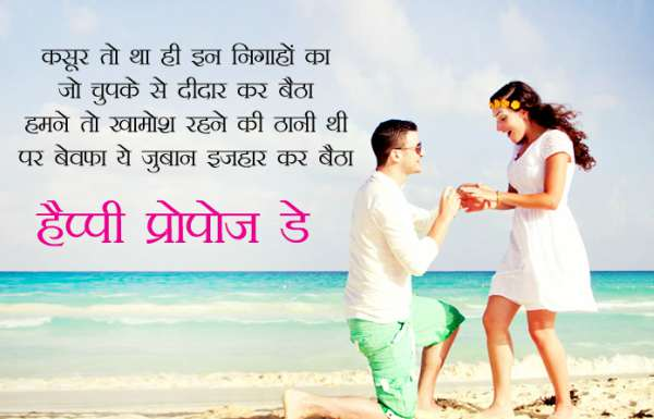 propose day image in hindi
