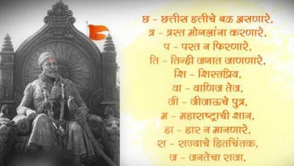 Chhatrapati Shivaji Maharaj Jayanti Status