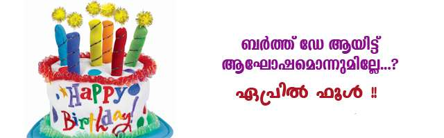 April fool jokes in Malayalam