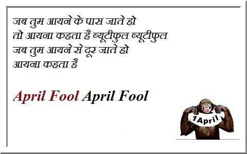 April fool shayari in Hindi Font