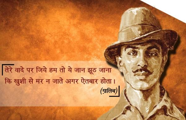 Bhagat Singh Shaheedi Diwas