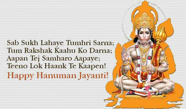 hanuman jayanti wallpapers