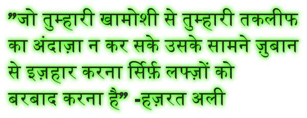 Hazrat Ali Quotes in Hindi Images