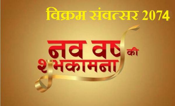 Hindu New Year Poem in Hindi