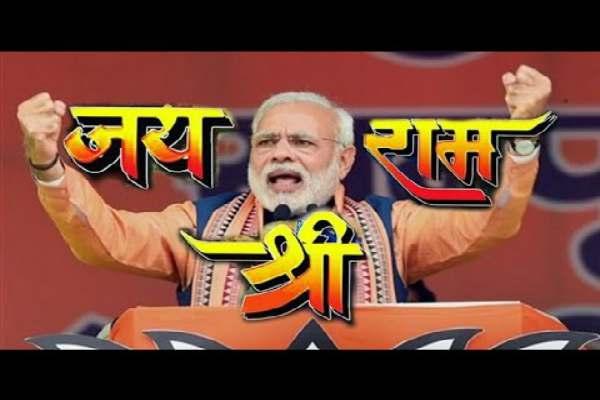 Jai Shree Ram Status in Hindi Language