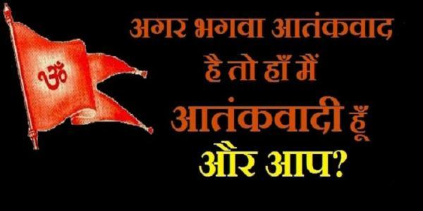 Jai shree ram status in hindi font