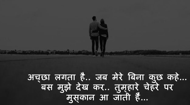 Love Quotes For Husband In One Lin