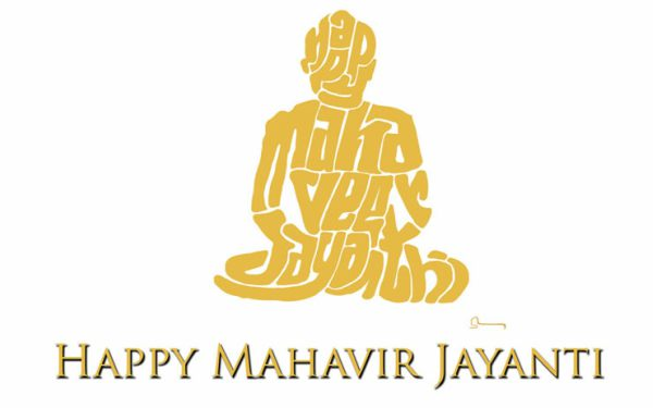 Mahaveer Jain Wishes Messages Images in Hindi
