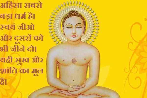 Mahavir Jayanti Wishes in Hindi with Images