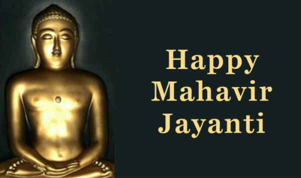 Mahavir Jayanti in Hindi SMS