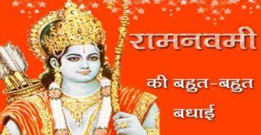 रामनवमी शुभेच्छा