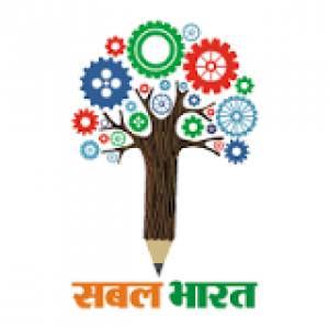 सबल भारत योजना आवेदन कैसे करे