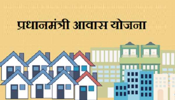 प्रधानमंत्री आवास योजना ग्रामीण लिस्ट 2018