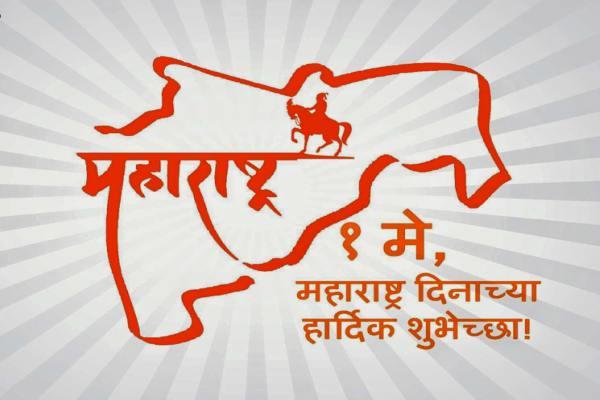 महाराष्ट्र डे फोटो