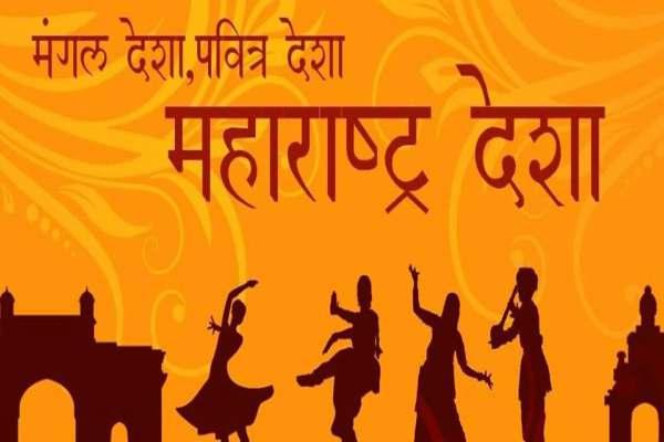 1 May Maharashtra Day Photo