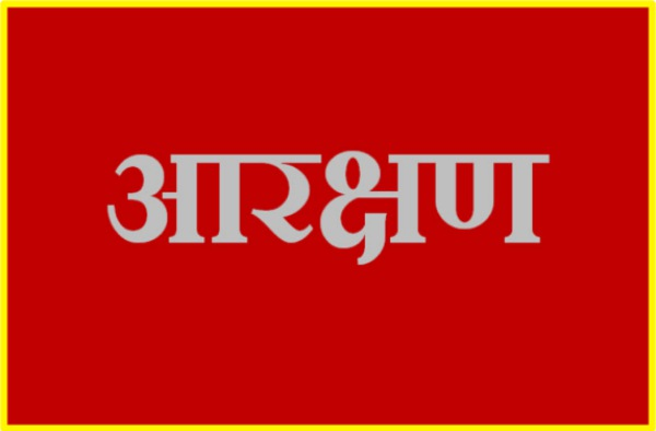 Aarakshan Virodhi Nibandh in Hindi