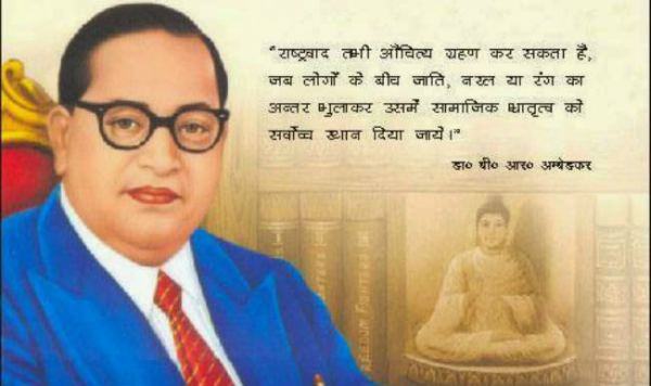 Ambedkar Quotes on Education in Hindi