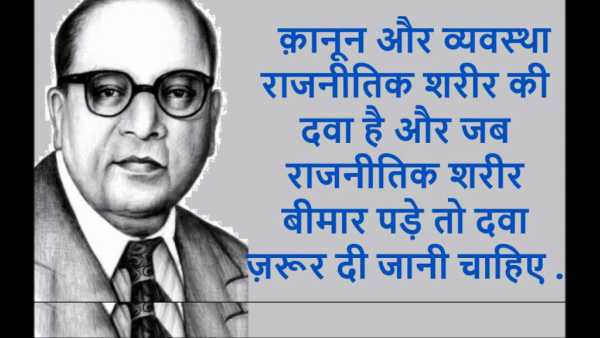 Babasaheb Ambedkar Photo Download