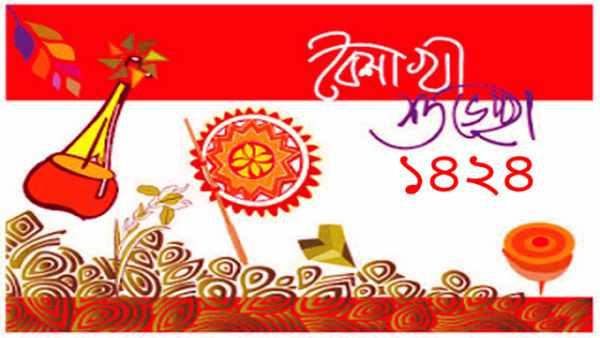 Bangla Pohela Boishakh Hd Wallpapers Images
