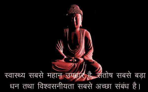 Buddha Purnima Kavita in Hindi
