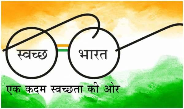 स्वच्छ भारत मिशन पर निबंध