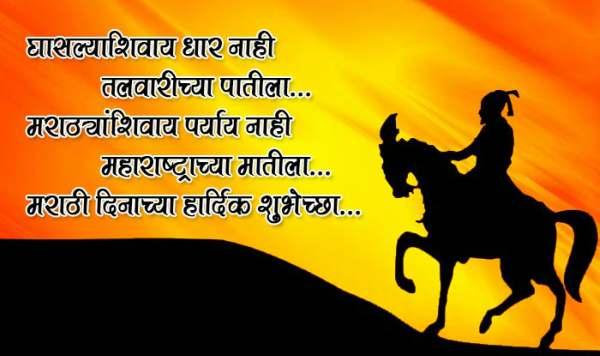 Maharashtra Day Photo Gallery