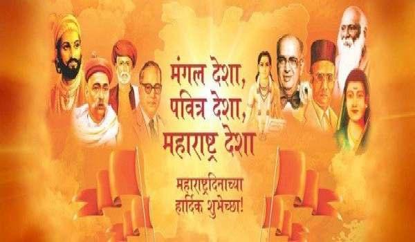 Maharashtra Day hd Wallpapers