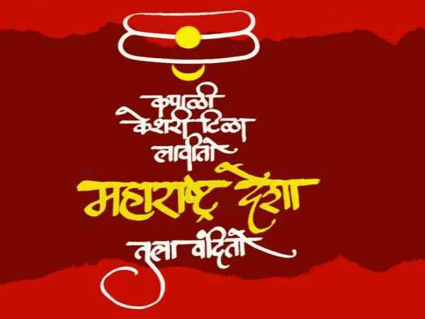 Maharashtra day essay in hindi