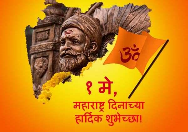 Maharashtra day images in marathi