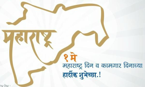 Maharashtra day quotes in Marathi