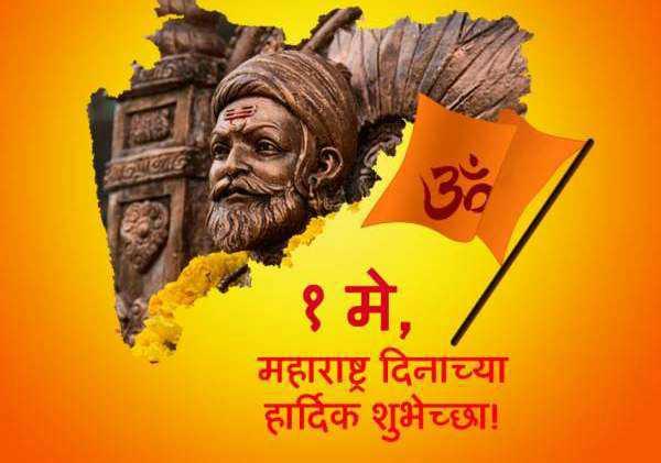 Maharashtra day status