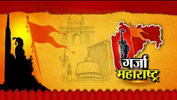 Maharashtra day status in marathi