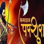 Parshuram jayanti wishes 2018