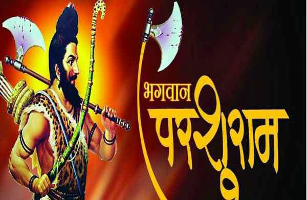 Poem on Parshuram in Hindi