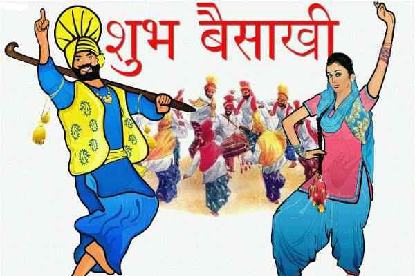 Poems on Baisakhi in Hindi