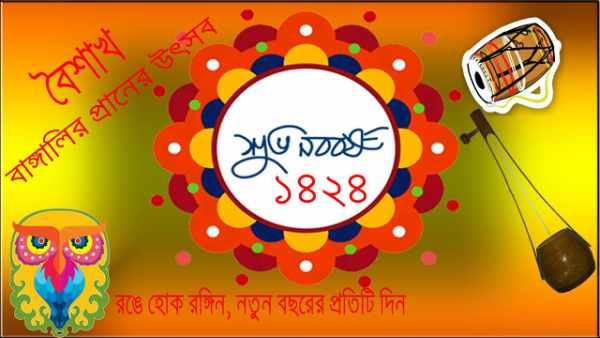 Pohela Boishakh Paragraph in Bangla Font