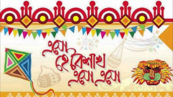 Pohela Boishakh Pic And Sms