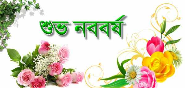 Pohela Boishakh Picture Free Download