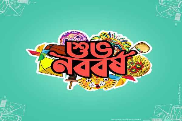 Pohela Boishakh Pictures 2018
