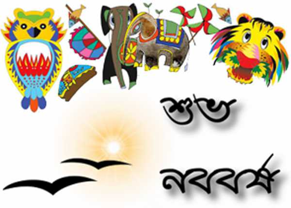 Pohela boishakh sms Bangla English 2018