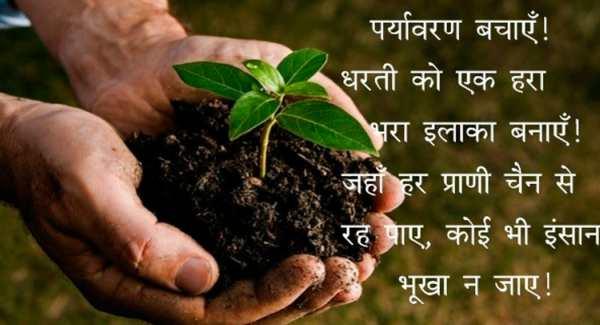 Prithvi Diwas Par Nibandh