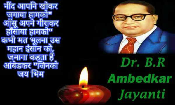 ambedkar jayanti photo hd
