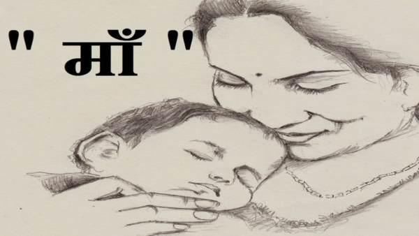 मातृ दिवस कविता