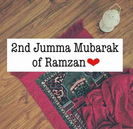 रमजान का दूसरा जुम्मा मुबारक शायरी
